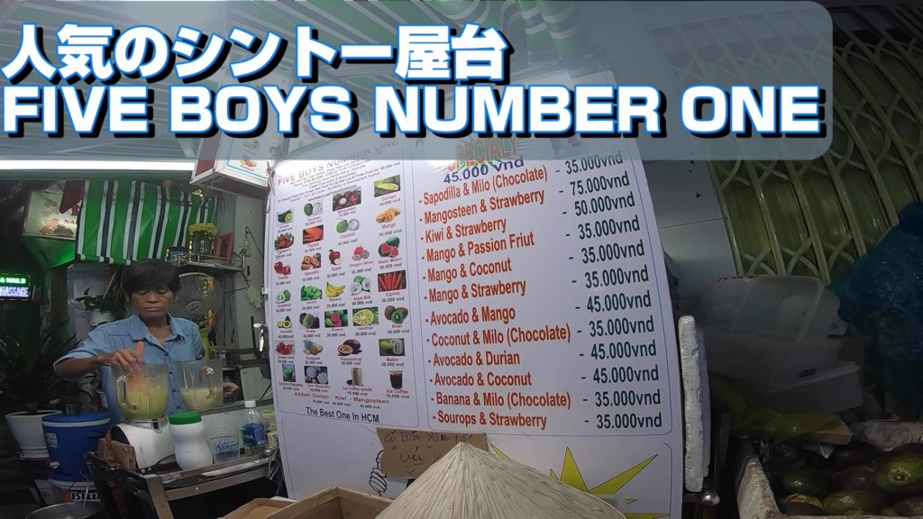 FIVE BOYS NUMBER ONE(ファイブボーイズナンバーワン)でシントーを飲む